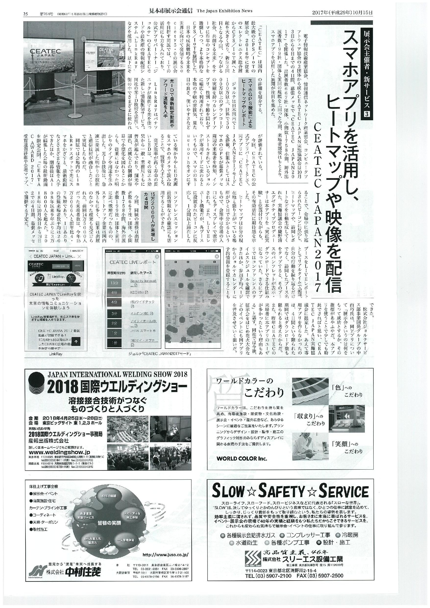 Ceatec news-page-001 (1)